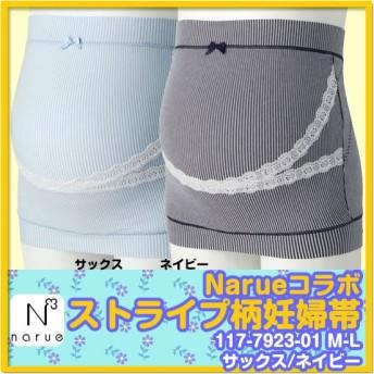 【送料無料】ローズマダム Narueコラボ 117-7923-01 妊婦帯 ストライプ柄(サックス/ネイビー) M-L/ マタニティ 妊婦帯