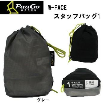 パーゴワークス W-FACE スタッフバッグ1
