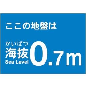 トラスコ 海抜ステッカー 0.7m (2枚入) (1袋) 品番:TKBS-07
