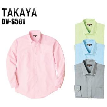 春夏用 作業服 作業着 長袖シャツ タカヤTAKAYAdv-s581 女性サイズ対応