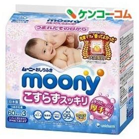ムーニー おしりふき こすらずスッキリ つめかえ用 ( 60枚入3コパック )/ ムーニー