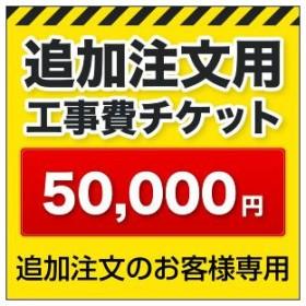 【追加注文のお客様専用】 50000円 追加工事費