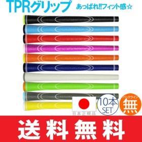 グリップ ゴルフ ウッド アイアン用 TPRグリップ (M58 バックラインなし) (10本セット) (ゆうパケット配送) TPR-1