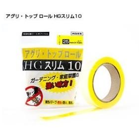 防虫 アグリトップロール HGスリム10 黄 2.5cm×10m