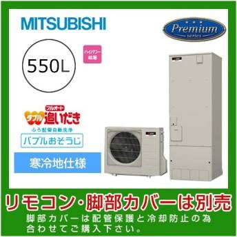 エコキュート 三菱 SRT-PK552UBD 550L フルオート Pシリーズ(メーカー直送のため代引不可) 給湯器