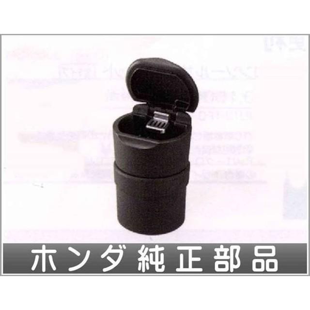 フィット 灰皿 *ドリンクホルダー差込タイプ  ホンダ純正部品 パーツ オプション