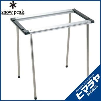 スノーピーク snow peak キッチンテーブル アイアングリルテーブル フレーム830脚セット CK-147 od