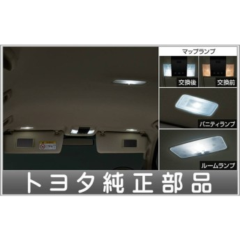 ランドクルーザー プラド プラズマクラスター搭載LEDルームランプ トヨタ純正部品 LAND CRUISER PRADO パーツ オプション