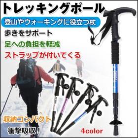 トレッキングポール 軽量 コンパクト ステッキ ウォーキングポール 杖 伸縮性 持ち手付き ラバーバット 登山 ad041