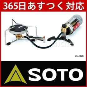 ソト SOTO バーナー シングルバーナー ST-301 キャンプ 1バーナー