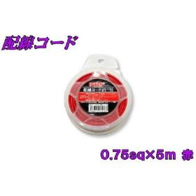配線コード 0.75sq ×5m 赤 新品 バイクパーツセンター
