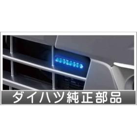 ハイゼットトラック デイタイムイルミ(LED・ブルー)  ダイハツ純正部品 パーツ オプション