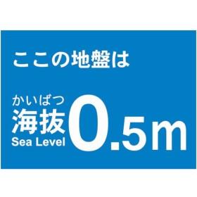 トラスコ 海抜ステッカー 0.5m (2枚入) (1袋) 品番:TKBS-05