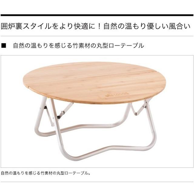 【8%OFFクーポン対象店舗】ロゴス Bamboo 丸テーブル 73180027 (テーブル)