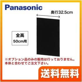 FY-MYC46D-K ブラック 横幕板 全高50cm パナソニック レンジフード部材 ●オプションのみの購入は不可