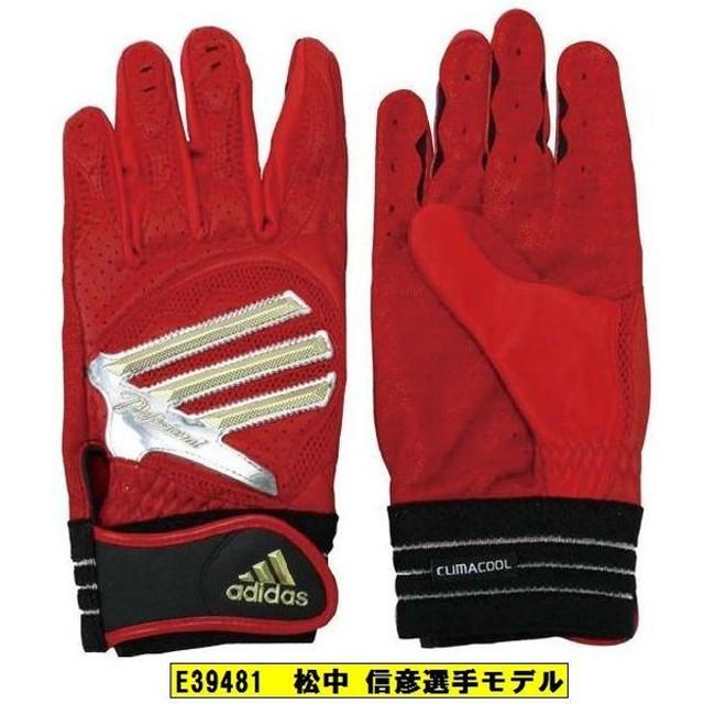 松中 信彦選手モデル アディダスプロフェッショナル 両手用 一般用両手用手袋 バッティンググラブ Z7703 E39481