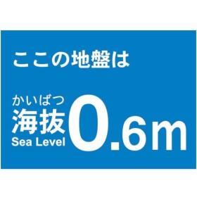 トラスコ 海抜ステッカー 0.6m (2枚入) (1袋) 品番:TKBS-06