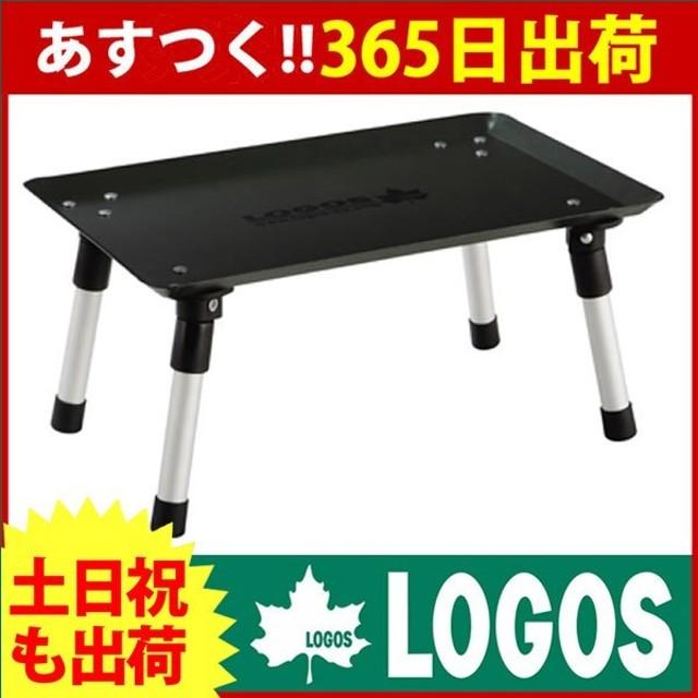 キャッシュレスポイント還元 ロゴス ハードマイテーブル ( 73160172 ) ( ロゴス   ロゴス テーブル 机   アウトドア テーブル 折りたたみ ) キャンプ用品