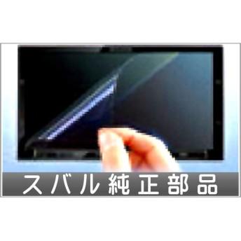 エクシーガ クロスオーバー7 ナビ液晶保護フィルム ハードコード  スバル純正部品 パーツ オプション
