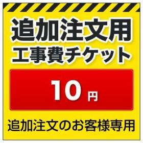 【追加注文のお客様専用】 10円 追加工事費