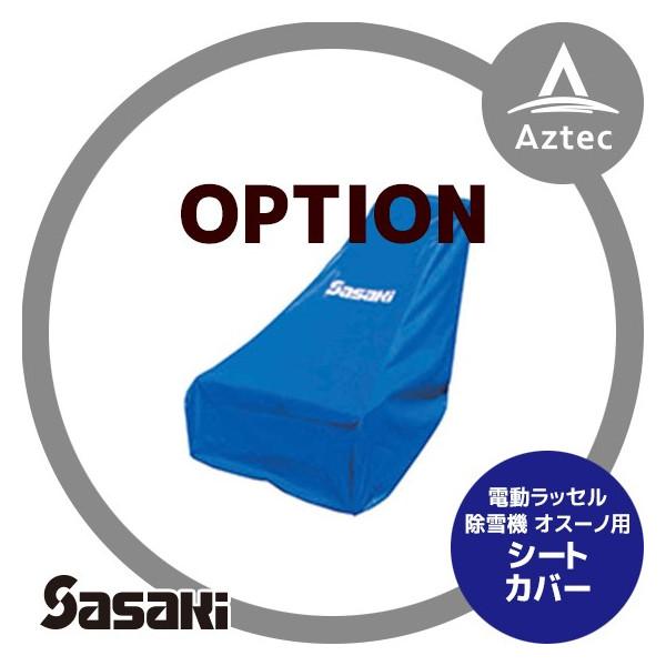 ササキ】<電動ラッセル除雪機オプション部品>オ・スーノ用