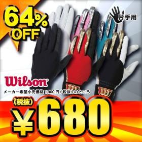 ウィルソン 一般用&少年用 守備用グラブ フィールディンググラブ ジュニアサイズも対応 左手用(右投げ用) WTAFG010 6色展開