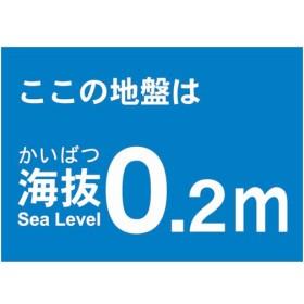 トラスコ 海抜ステッカー 0.2m (2枚入) (1袋) 品番:TKBS-02