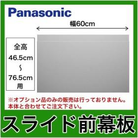パナソニック レンジフードオプション FY-MH6SL-Sスライド前幕板 幅60cm 全高46.5cm〜76.5cm ●オプションのみの購入はできません