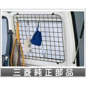 twbx051 タウンボックス メッシュパネル 三菱純正部品 パーツ オプション