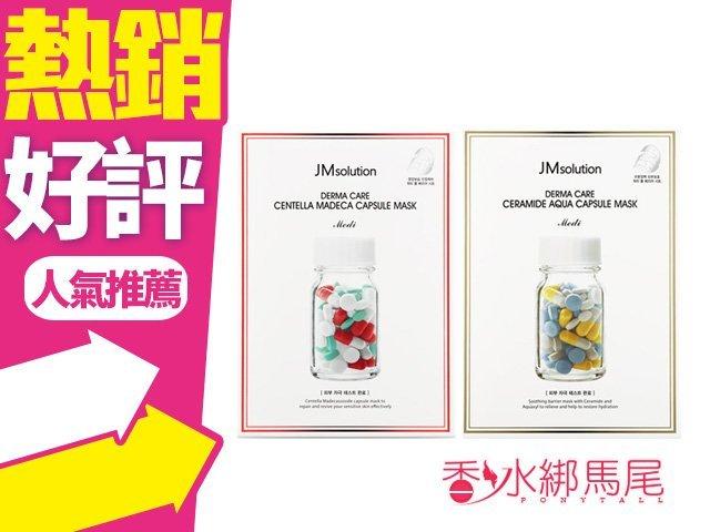 ◐香水綁馬尾◐韓國  JMsolution 維他命藥丸面膜 10片入 兩款可選