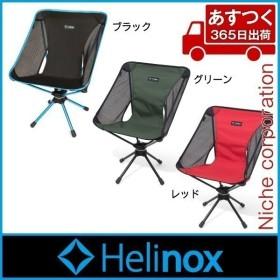 ヘリノックス チェア スウィベルチェア キャンプ バーベキュー 椅子