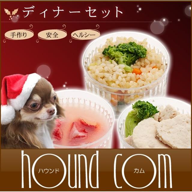 【予約受付中】2018年 犬 クリスマスケーキ クリスマスディナーセット 犬用ケーキ