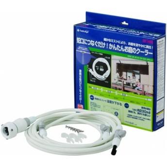 タカギ ミスト スプリンクラー ガーデンクーラー スタータキット G701 ( 散水 水やり )