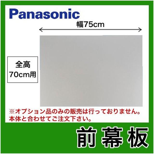 パナソニック レンジフードオプション FY-MH766C-S前幕板 75cm幅 全高70cm ●オプションのみの購入はできません