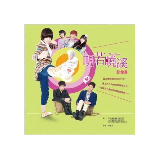 台湾書籍/ドラマ写真集/明若曉溪...
