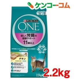 ピュリナワン キャット 優しく腎臓の健康サポート 11歳以上 チキン ( 2.2kg )/ ピュリナワン(PURINA ONE) ( キャットフード )