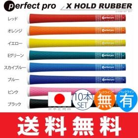グリップ ゴルフ ウッド アイアン用 パーフェクトプロ X ホールド ラバー (10本セット) (ゆうパケット配送) XH-RUB