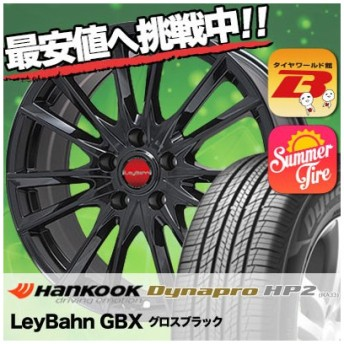 225/65R17 ハンコック ダイナプロ HP2 LeyBahn GBX サマータイヤホイール4本セット