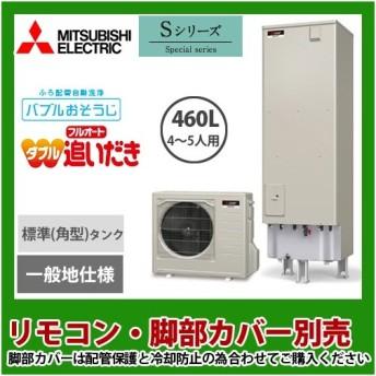 エコキュート 三菱 SRT-S464A 460L フルオート4〜5人用 Sシリーズ(メーカー直送のため代引不可) 給湯器