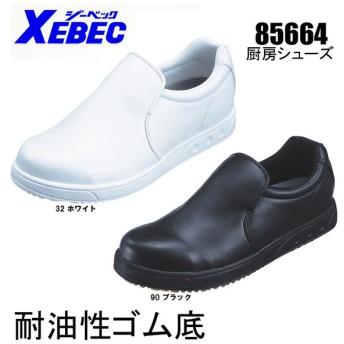 ジーベック(XEBEC) 作業用 安全靴 85664 ローカット 紐なし