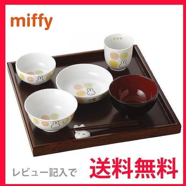 ミッフィー円お食い初めセット 443721