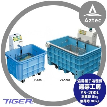 【タイガーカワシマ】温湯種子処理機 湯芽工房 YS-200L 催芽装置付き