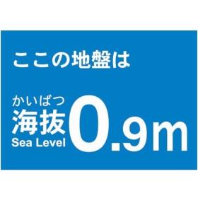 トラスコ 海抜ステッカー 0.9m (2枚入) (1袋) 品番:TKBS-09