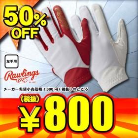 ローリングス 守備用手袋 片手用 EBG7S05