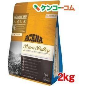 アカナ プレイリーポートリー(正規輸入品) ( 2kg )/ アカナ