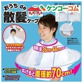 おうちde散髪ケープ ( 1コ入 )