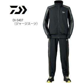 【8%OFFクーポン対象店舗】ダイワ ジャージスーツ DI-5407 ブラック M〜XL (防寒着 防寒ウェア 釣り)