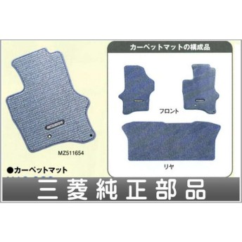 タウンボックス カーペットマット(ループレギュラーブルー) 三菱純正部品 パーツ オプション