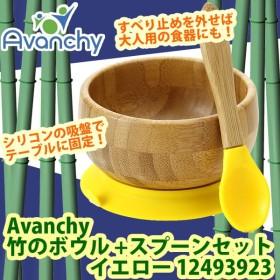 Avanchy 竹食器 竹のボウル+スプーンセット イエロー / バンブー食器 シリコン吸盤付 シリコンを外せば大人用食器に!