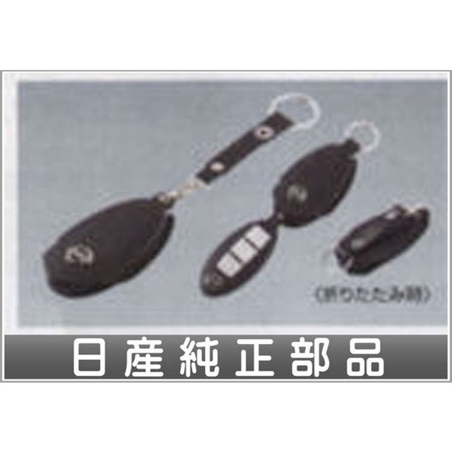 エルグランド インテリジェントキーケース *インテリジェントキー付車用  日産純正部品 パーツ オプション